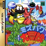 Haunted Casino Sega Saturn ROM Download for Free